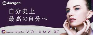 なつクリニック 自分史上最高の自分へ VOLUMA XC