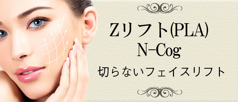 N-cog・ウルトラVリフト