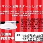 新☆肌再生 ダーマペン