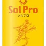 飲む日焼け止め「ソルプロ」