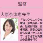 雑誌モア☆まつ毛美容