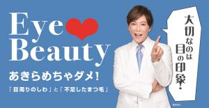 eye-beauty%e6%a4%8d%e6%9d%be%e3%81%95%e3%82%93%e6%9c%89