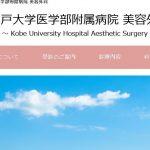 神戸大学美容外科